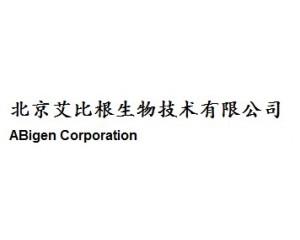 北京艾比根生物技术有限公司
