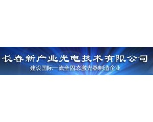长春新产业光电技术有限公司