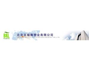 北京百瑞隆塑业有限公司