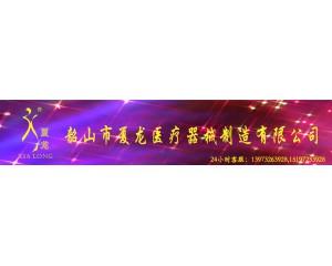 韶山市夏龙医疗器械制造有限公司
