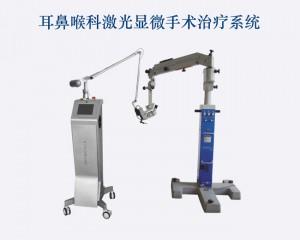 耳鼻喉科激光显微手术治疗系统