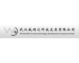 武汉威顺达科技发展有限公司