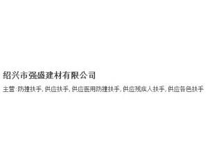 绍兴市强盛建材有限公司