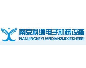 南京科源电子机械设备有限公司