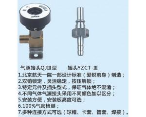 气源接头QJⅢ型 插头YZCT-Ⅲ