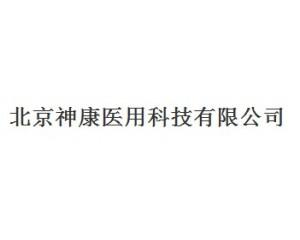 北京神康医用科技有限公司