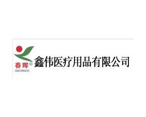河北省安平县鑫伟医疗用品有限公司