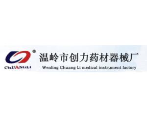 温岭市创力药材器械厂徐州分公司