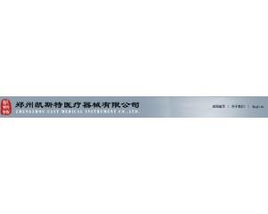 郑州凯斯特医疗器械有限公司