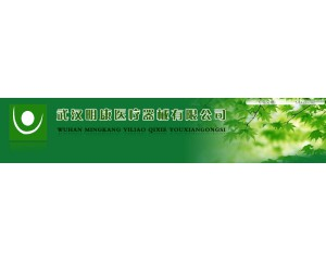 武汉明康医疗器械有限公司