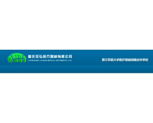 重庆亚弘医疗器械有限公司