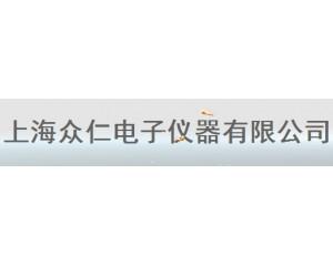 上海众仁电子仪器有限公司