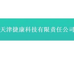 天津捷康纳米科技有限公司