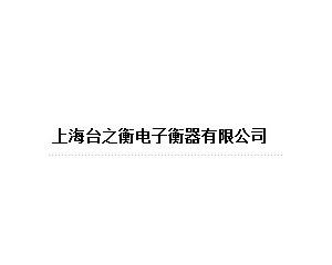 上海台之衡电子衡器有限公司
