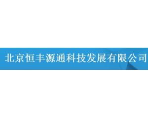 北京恒丰源通科技发展有限公司