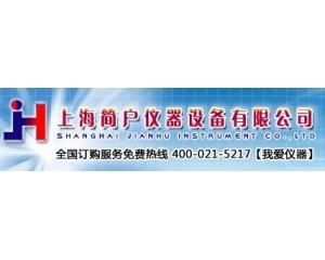 上海简户仪器设备有限公司驻湖北办事处