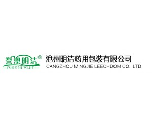 沧州明洁药用包装有限公司