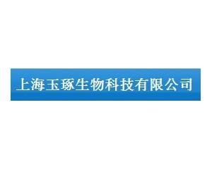 上海玉琢生物科技有限公司