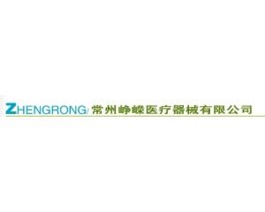 江苏常州峥嵘医疗器械有限公司
