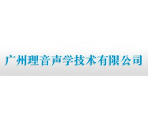 广州理音声学技术有限公司