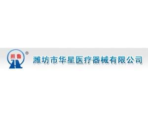 潍坊市华星医疗器械有限公司