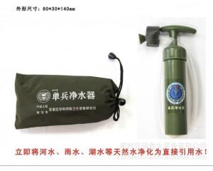 单兵净水器 净水器 户外净水器