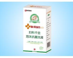 妇科千金泡沬抗菌洗液
