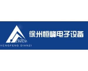徐州恒峰电子设备有限公司