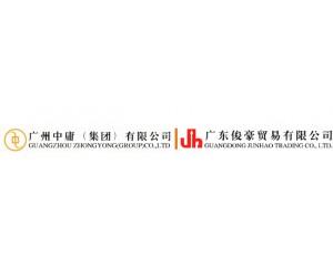 广东俊豪贸易有限公司
