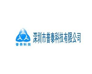 深圳市普泰科技有限公司