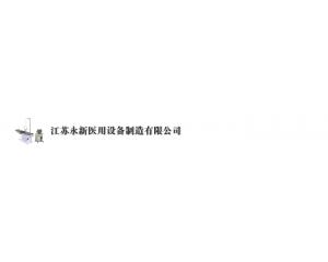 张家港市永新医用设备厂