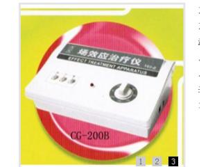 CG-200B型场效应治疗仪