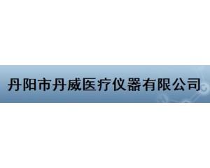 丹阳市丹威医疗仪器有限公司