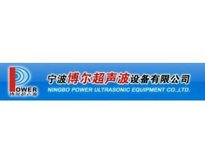 中外合作宁波博尔超声波设备有限公司