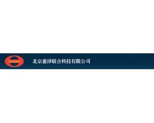 北京惠泽联合科技有限公司