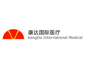 康达国际医疗集团有限公司