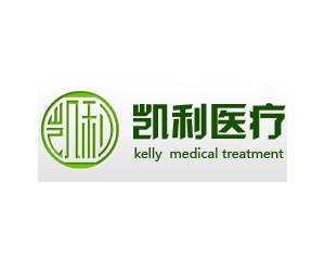 山东凯利医疗器械有限公司