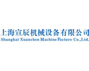 上海宣辰机械设备有限公司