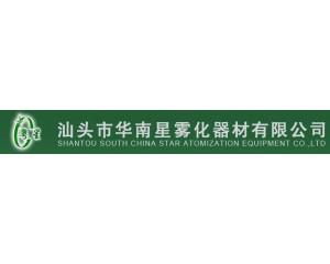 汕头市华南星雾化器材有限公司