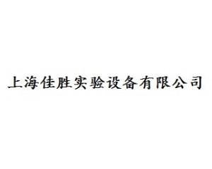 上海佳胜实验设备有限公司