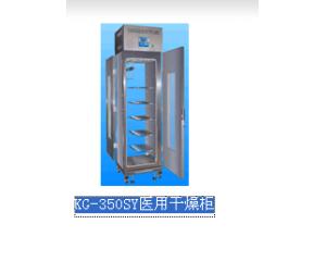 KG-350SY医用干燥柜
