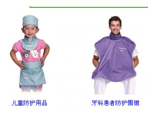 性腺防护系列