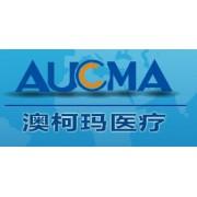 青岛澳柯玛医疗器械有限公司
