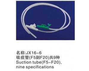 JX16-6吸痰管