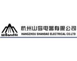 杭州山岛电器有限公司