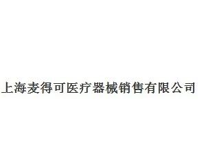 上海麦得可医疗器械销售有限公司