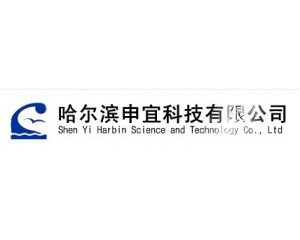哈尔滨申宜科技有限公司