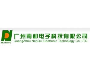 广州南都电子科技有限公司