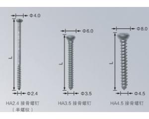 钛质皮质骨接骨螺钉