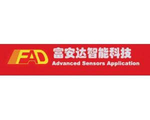 深圳富安达智能科技有限公司传感器部